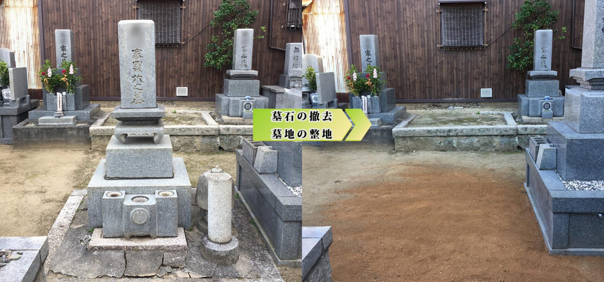墓石撤去、墓地整地